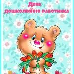 den-vospitatelya-pozdravleniya-4